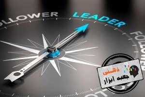 مهارت های رهبری چیست؟