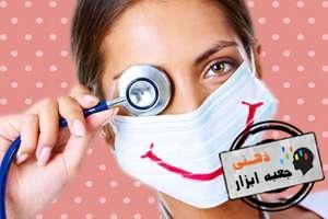 اقداماتی برای آمادگی جراحی