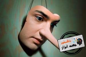 برخورد با فرد دروغگو