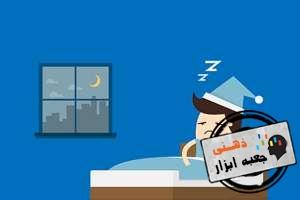 داشتن یک خواب راحت شبانه