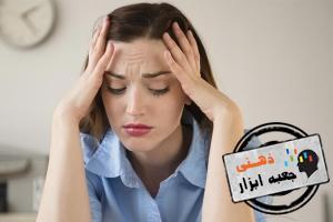 افسردگی و حافظه کوتاه مدت