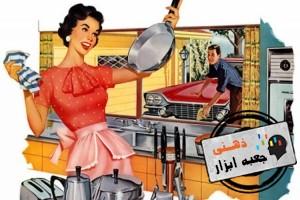 دیدگاههای سنتی در مورد نقشهای جنسیتی