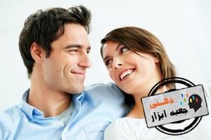 ارتباط کارآمد زوجین