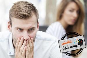 تعارض در روابط همسران
