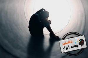 علایم شایع افسردگی