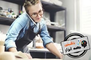 مزایای کار برای کسبوکارهای کوچک