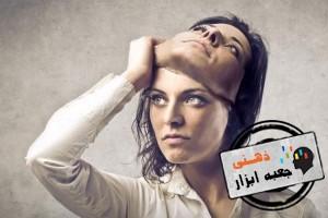 زنان ضداجتماعی