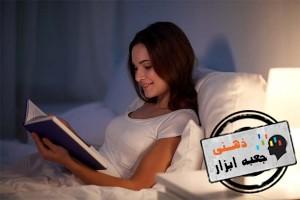 مطالعه قبل از خواب