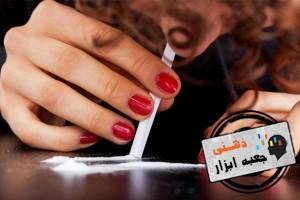 سوء مصرف مواد مخدر و الکل