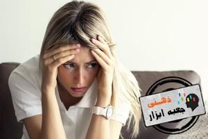 درس هایی که اضطراب به ما می دهد!