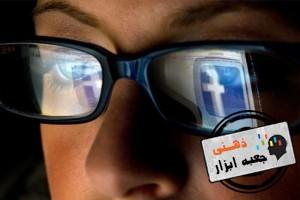 تاثیر شبکه های اجتماعی بر رفتار