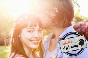 اهمیت ظاهر در ازدواج و رابطه