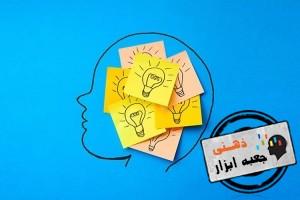 بهبود حافظه افراد بیش فعال