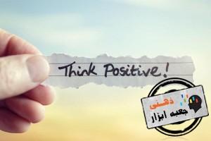 ایجاد نگرش مثبت
