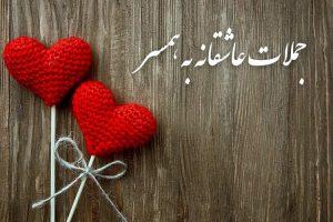 جملات ناب عاشقانه